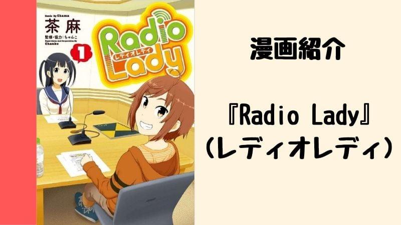 ラジオ漫画「Radio Lady(レディオレディ)」の紹介