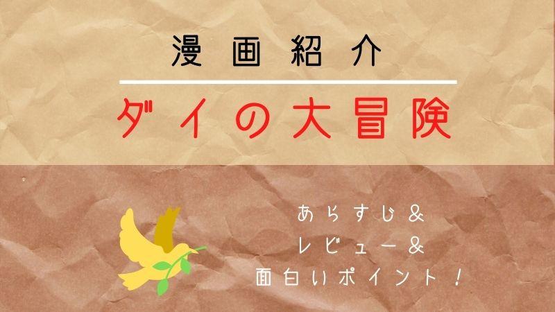 漫画おすすめ紹介『ダイの大冒険』!王道冒険ファンタジーを読みたいならコレ!