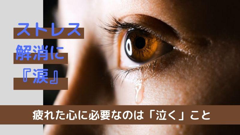泣くことがストレスに効果的!どうして?泣くのが苦手な人はどうすれば?