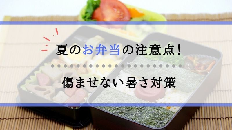 夏のお弁当を傷みにくくする食中毒対策