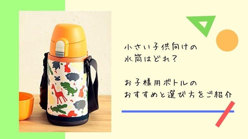幼い子供向けの水筒をご紹介