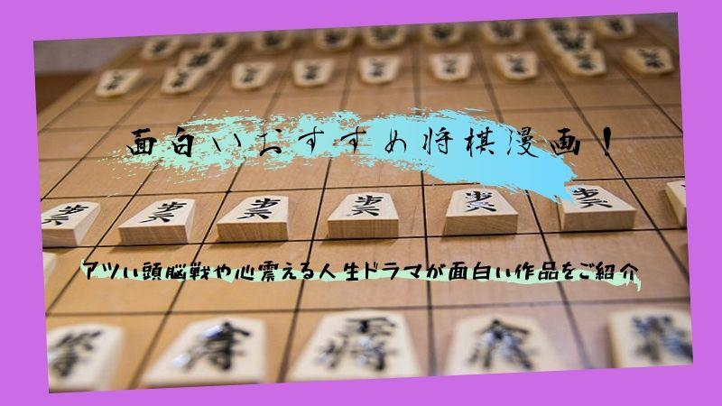 おすすめの将棋漫画を紹介