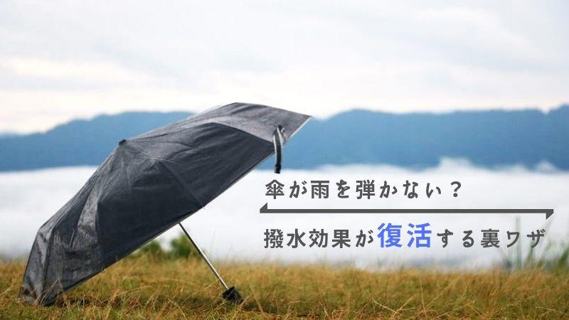 水を弾かなくなった傘の撥水効果を復活させる裏技