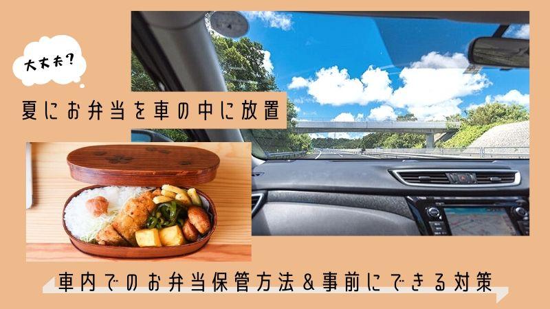車内にお弁当を置きっぱなしにする際の安全な保管方法
