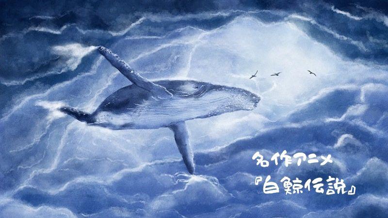 90年代の隠れた名作アニメ【白鯨伝説】の魅力と視聴方法をご紹介します