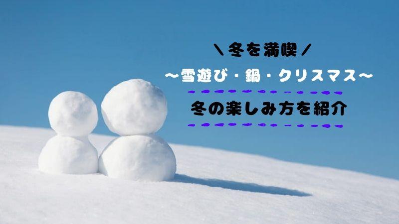冬といえば?冬の遊びや行事、旬の食べ物