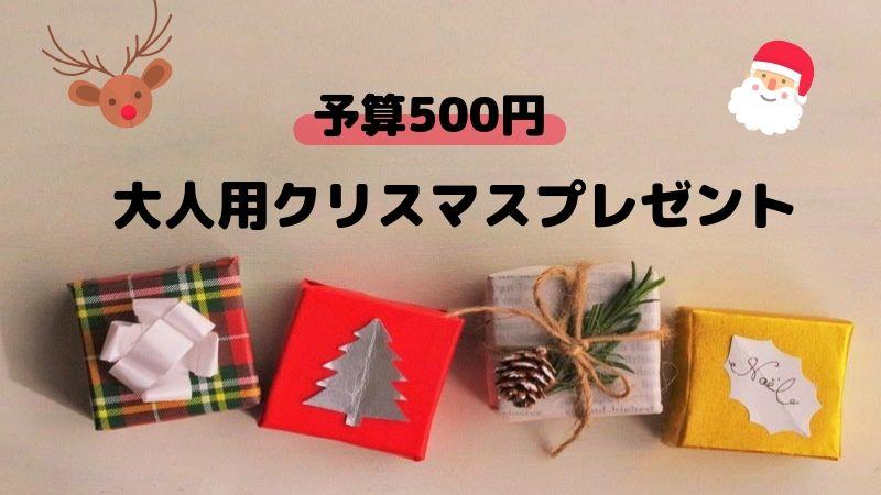 500円で買える大人用のクリスマスプレゼントを紹介