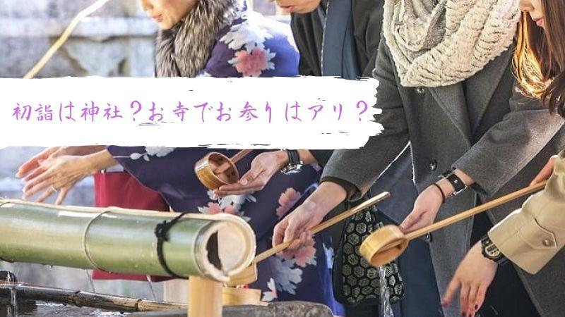 初詣は神社とお寺どっちが正しい?