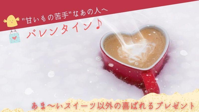甘いものが苦手な人に贈るバレンタインのおすすめプレゼント