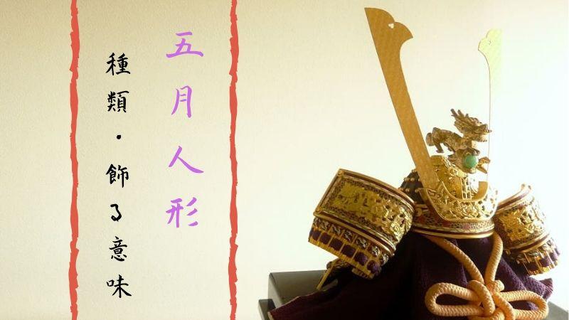 五月人形の種類・兜や鎧を端午の節句に飾る意味