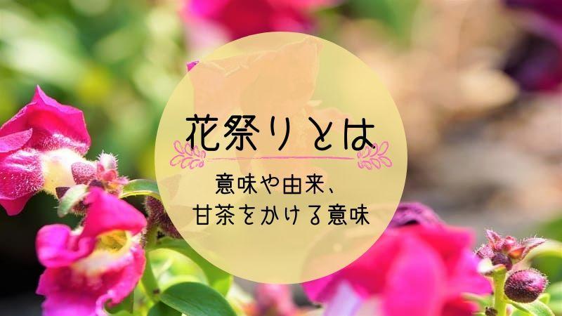 釈迦の誕生日4月8日は花祭り