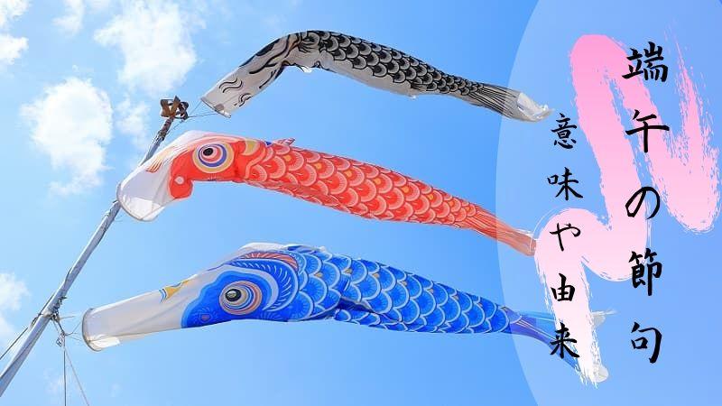 端午の節句の意味や由来。鯉のぼりを飾る理由は?
