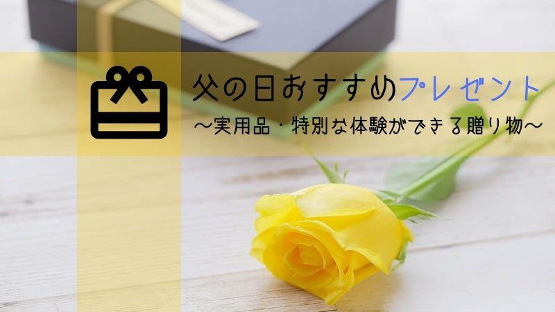 予算1万円で買える父の日のおすすめプレゼント