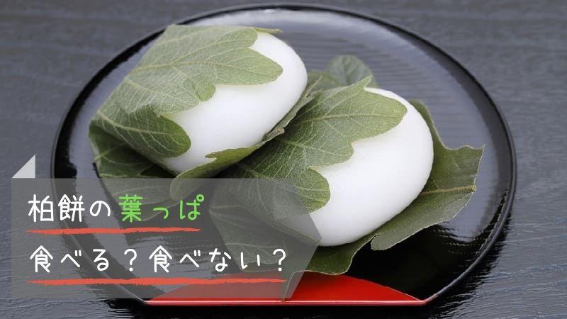 柏餅の葉っぱは食べる?食べない?