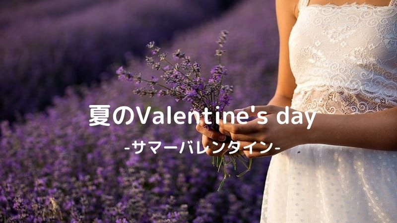 夏のバレンタイン「サマーバレンタイン」の由来やおすすめスイーツ