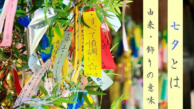 七夕とは|意味や飾りの意味、願い事をする理由