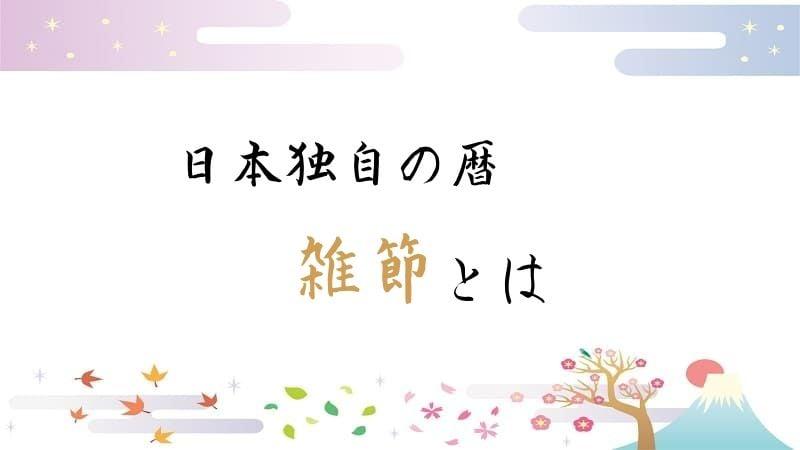 """日本独自の暦である""""雑節""""の意味と一覧"""