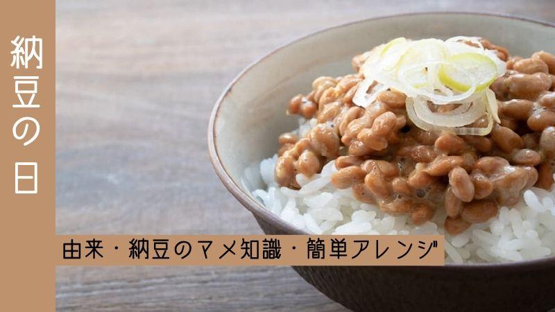 【記念日】7月10日は納豆の日【制定された由来&納豆の豆知識&納豆簡単アレンジ】
