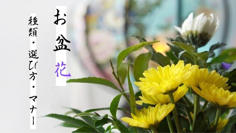 お盆に備える花の種類・選び方・飾る際のマナーを解説