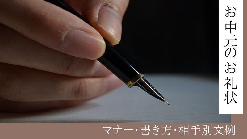 お中元のお礼状マナーと書き方&相手別の文例を紹介