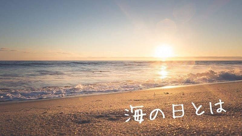 海の日とはどんな日?由来は?イベントは?