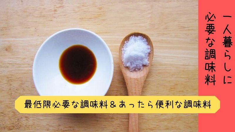 一人暮らしの自炊に最低限購入しておきたい調味料とあったら便利な調味料