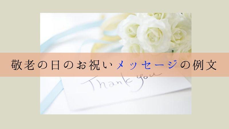 敬老の日に送るお祝いメッセージの例文と書くときのポイント