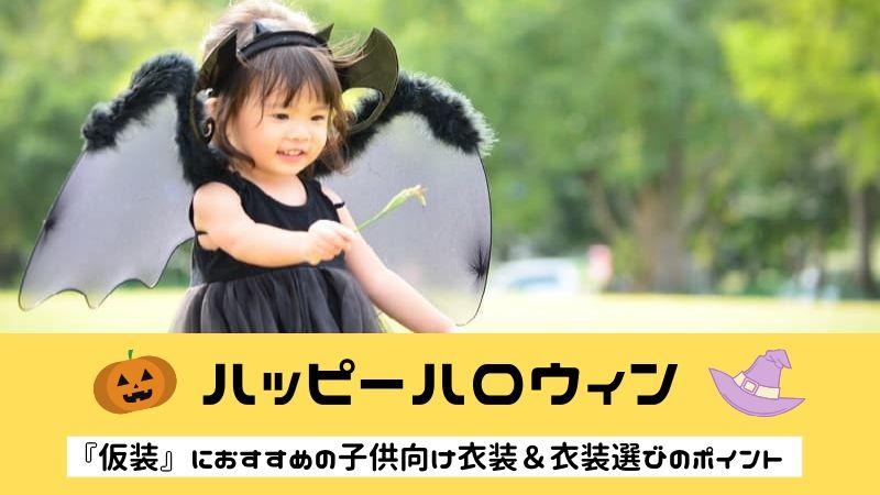 ハロウィンの仮装で子供に着させたい可愛い衣装を、男の子と女の子に分けておすすめ商品を紹介