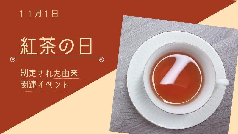 11月1日の紅茶の日とは?どのように誕生した?イベントは?