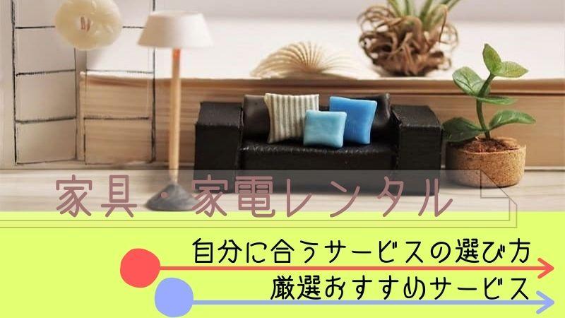 家具・家電レンタルサービスの選び方とおすすめ業者を厳選して紹介
