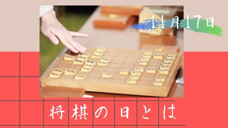 将棋の日とは|どうして11月17日?