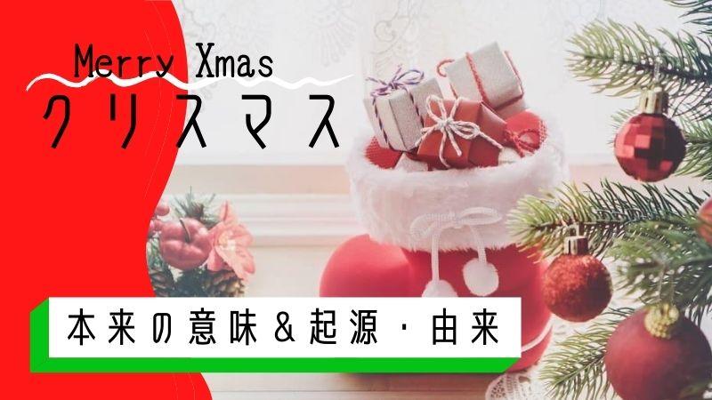 クリスマスの本来の意味と由来!日本はいつから始まった?