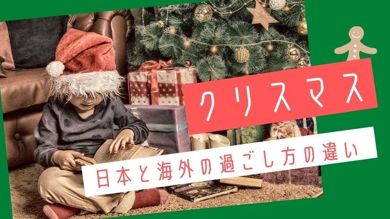 日本と海外(欧米)のクリスマスの過ごし方の違い