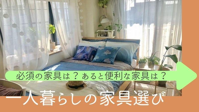 一人暮らしに欠かせない必須家具とあると便利な家具のリスト