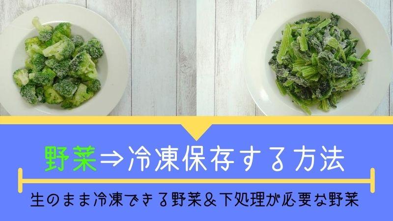 野菜を冷凍保存する方法!生のまま冷凍できる野菜と下処理が必要な野菜がある?
