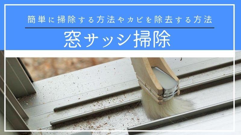窓サッシの汚れを綺麗に掃除するコツ!掃除方法と掃除の頻度、便利な道具を紹介