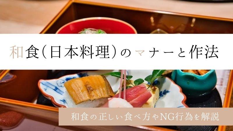 和食・日本料理の正しい食べ方・マナー・作法を分かりやすく解説