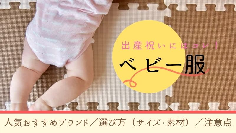 出産祝いにおすすめのベビー服!人気ブランドや選び方・注意点を紹介