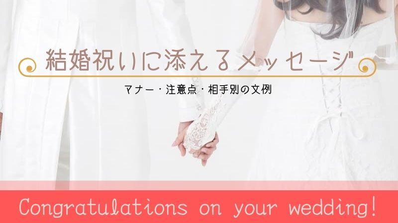結婚祝いに沿えるお祝いメッセージ!そのまま使える相手別の文例と注意点