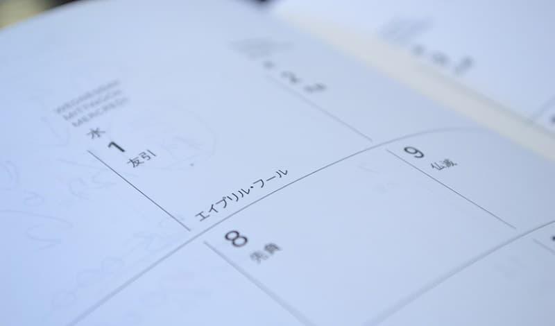 エイプリルフールとは?意味・由来・日本ではいつから始まったのか