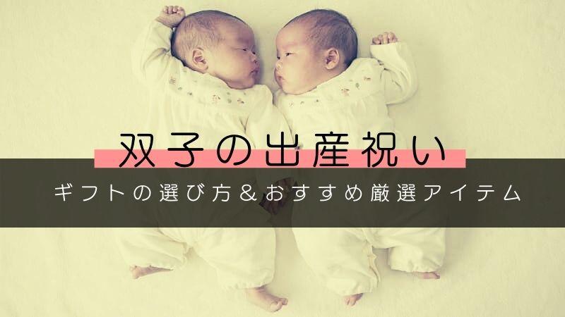 双子の出産祝いに喜ばれるプレゼントの選び方と人気アイテムを紹介