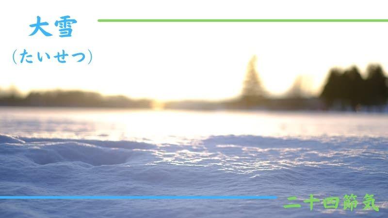 二十四節気「大雪(たいせつ)」はいつ?旬の食べ物・花・行事も紹介